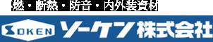 ソーケン株式会社