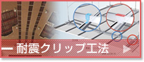耐震クリップ工法